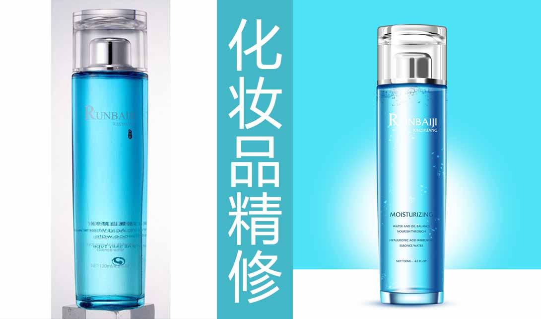 ps蓝色瓶子化妆品精修