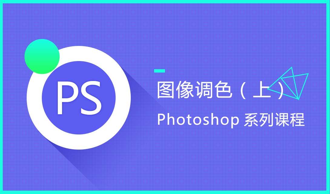 PS图像调色(上)视频教程