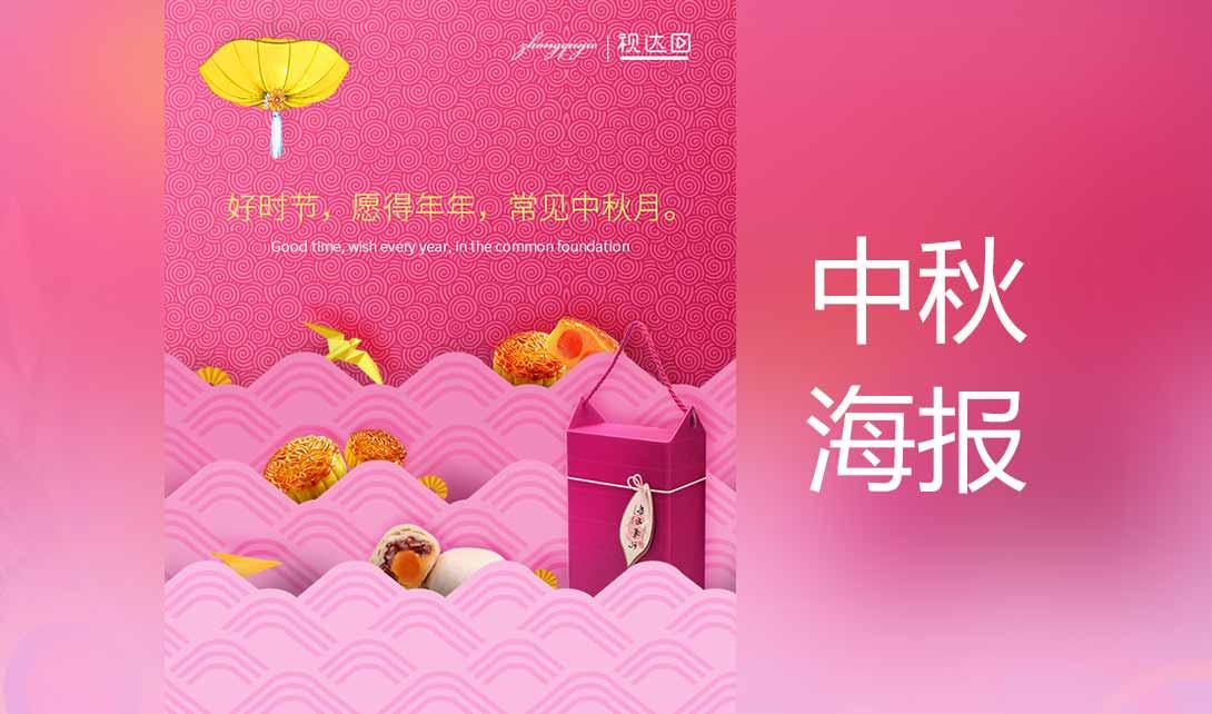 ps手机端中秋节月饼海报制作