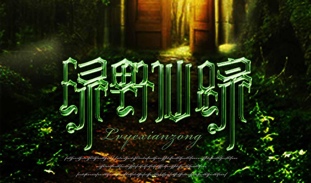 PS绿野仙踪字体设计视频教程