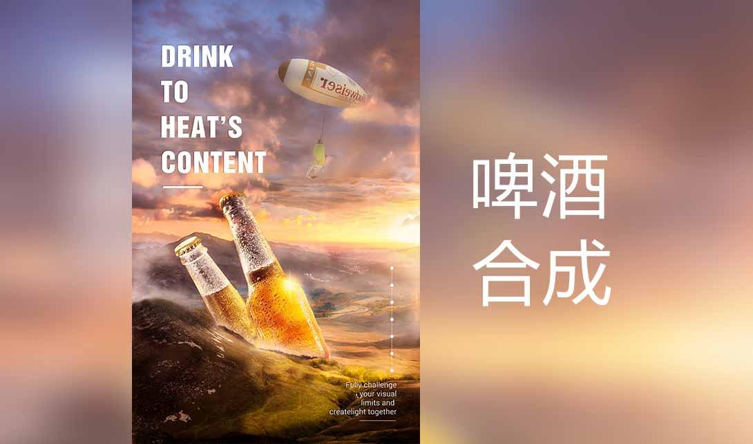 ps啤酒场景合成海报制作