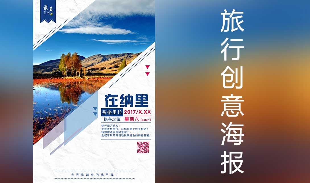 cdr旅行创意海报设计_视频教程1657_视达网