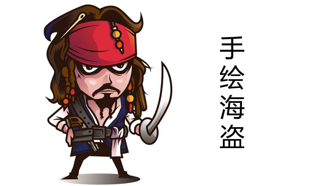 ai鼠绘卡通人物 加勒比海盗