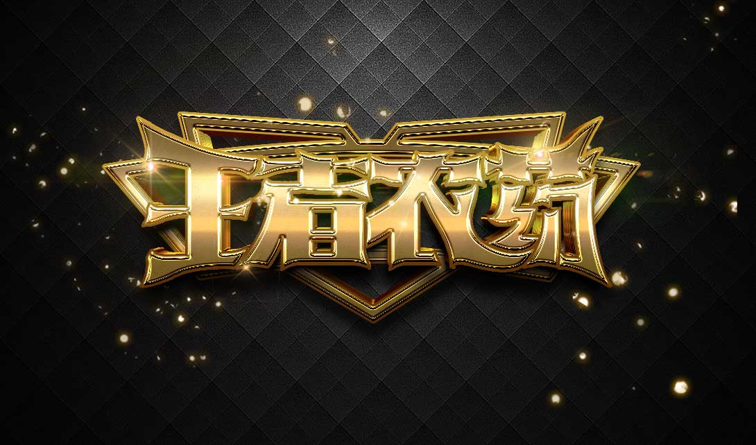 ai王者农药字体设计