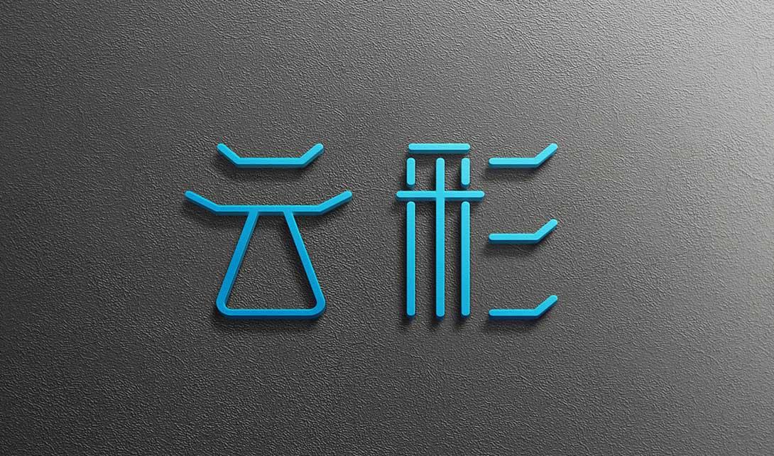 AI云彩字体字效设计视频教程