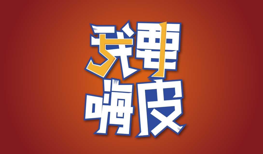 初级 学习人数:23 标签:   字体设计  ps字体    卡通字体    可爱