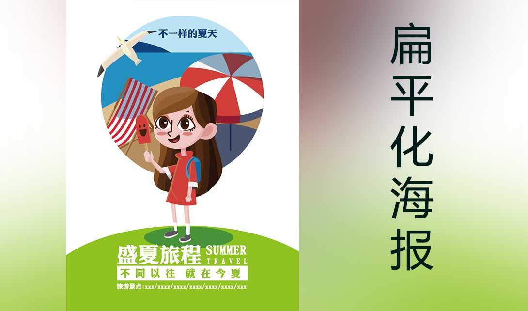 活动海报    宣传海报      ai海报设计 视频相关素材下载 讲师