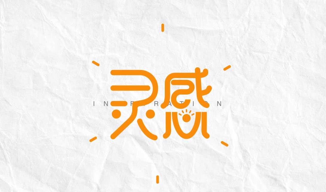 AI灵感字体设计 字形设计视频教程
