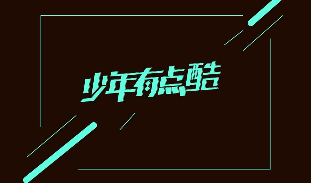 AI字体设计 少年有点酷视频教程
