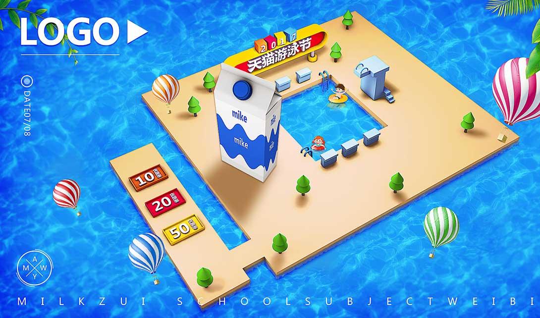 C4D天猫游泳节海报制作视频教程