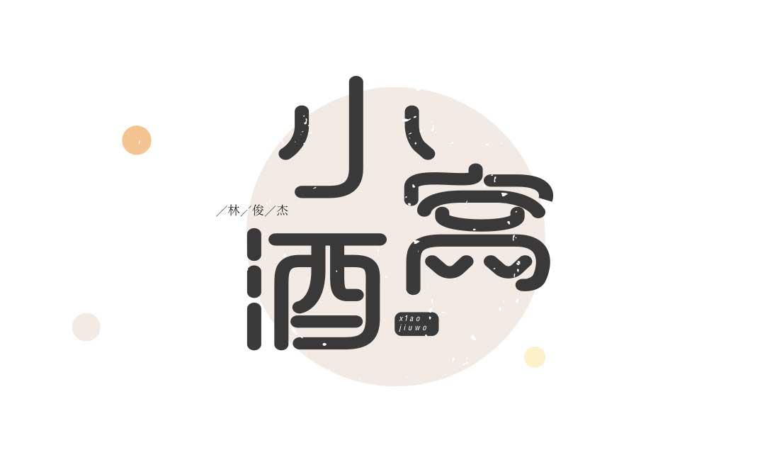 AI字体设计 小酒窝视频教程