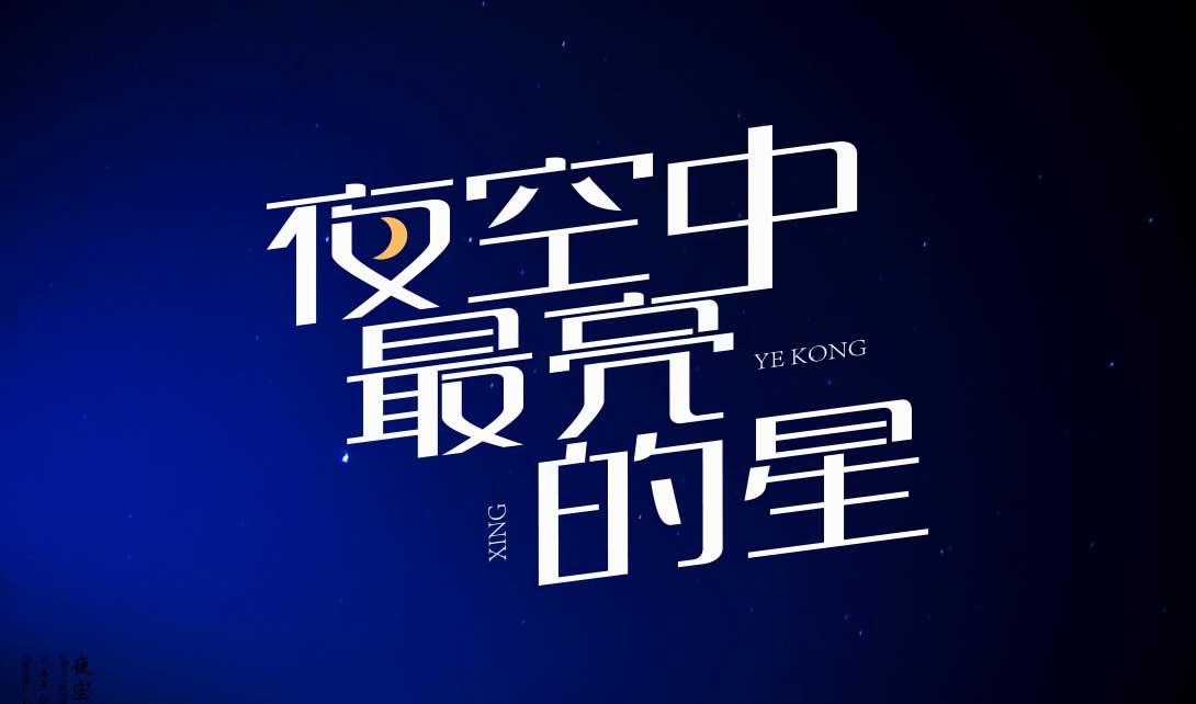 ai 字体设计 夜空中最亮的星图片