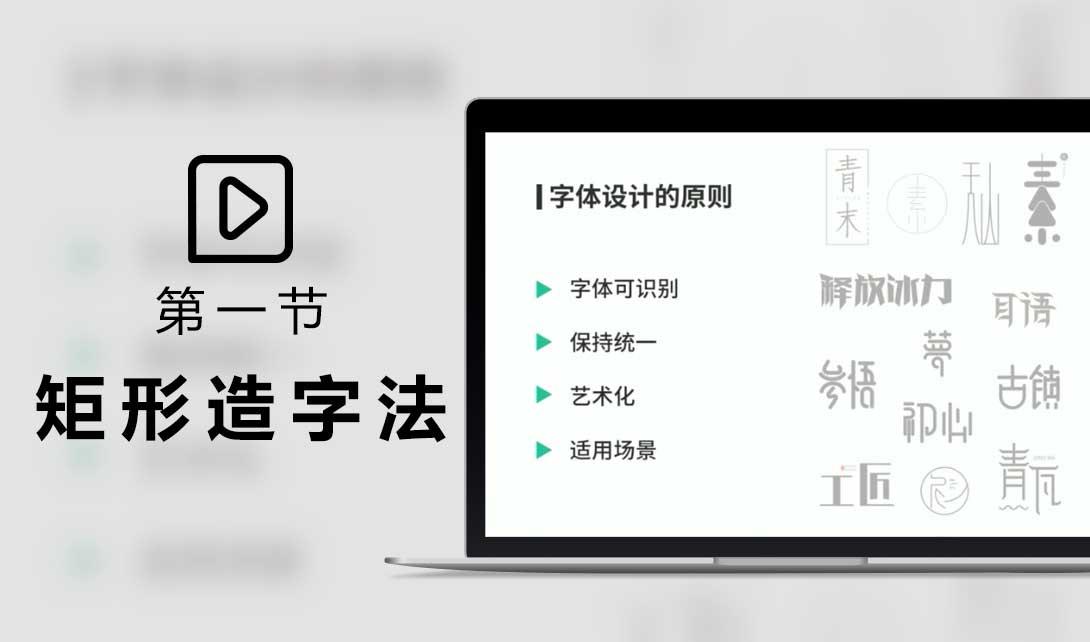 第一节    矩形造字法视频教程