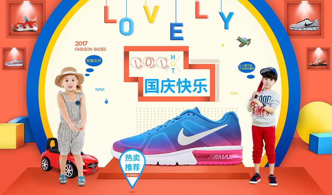 ps童鞋国庆主题海报制作