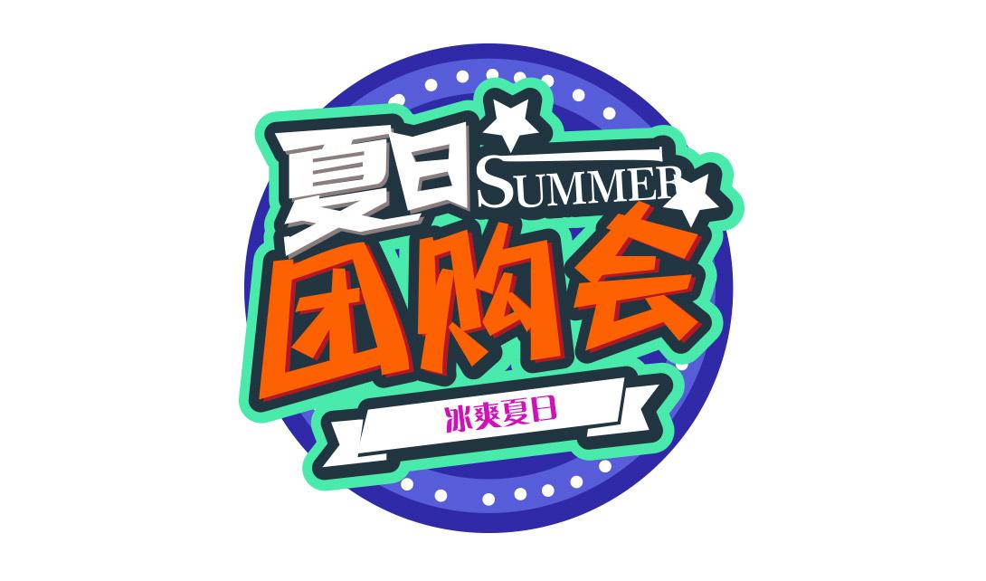 ai字体设计夏日团购会