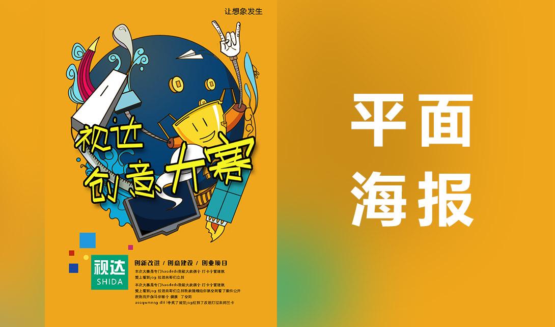 ps视达创意大赛平面海报设计