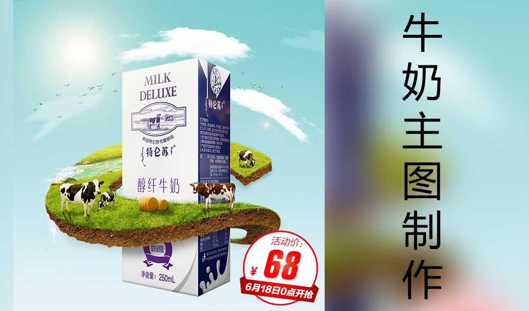 348 课程目录 ps牛奶主图合成海报制作 ps牛奶主图合成海报制作学习中