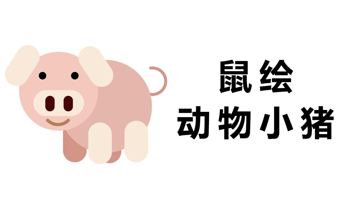ai绘制平面小动物(猪)