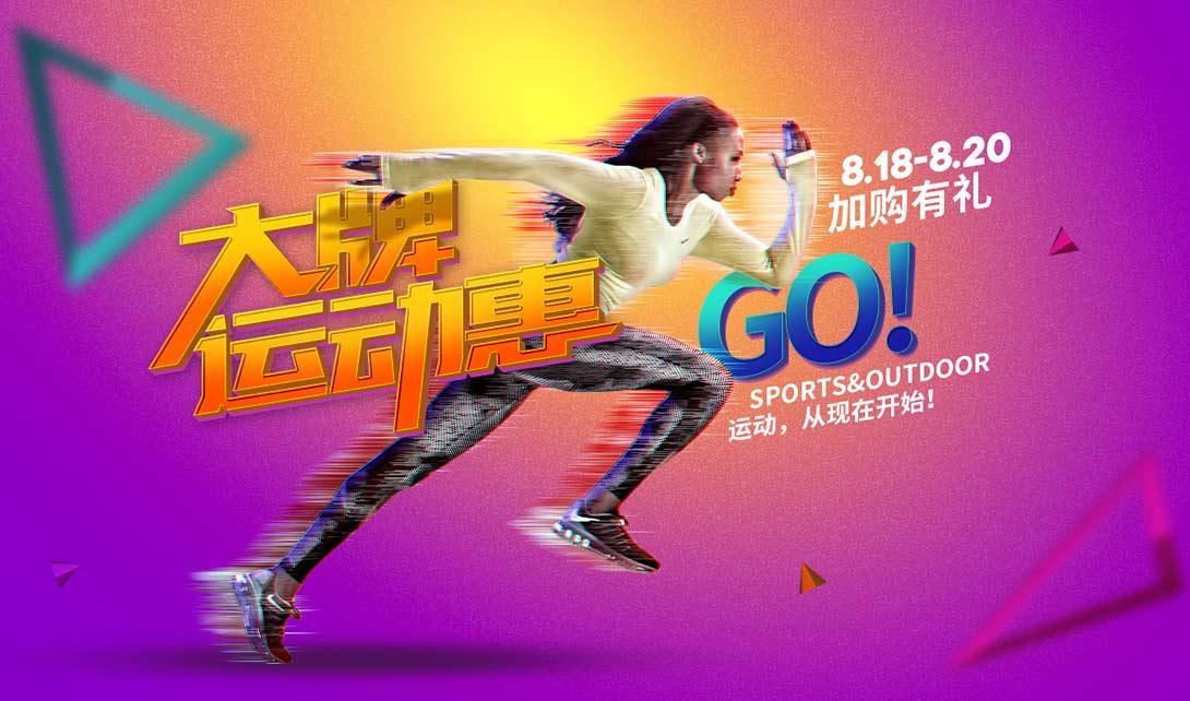 ps大牌运动会宣传活动海报设计