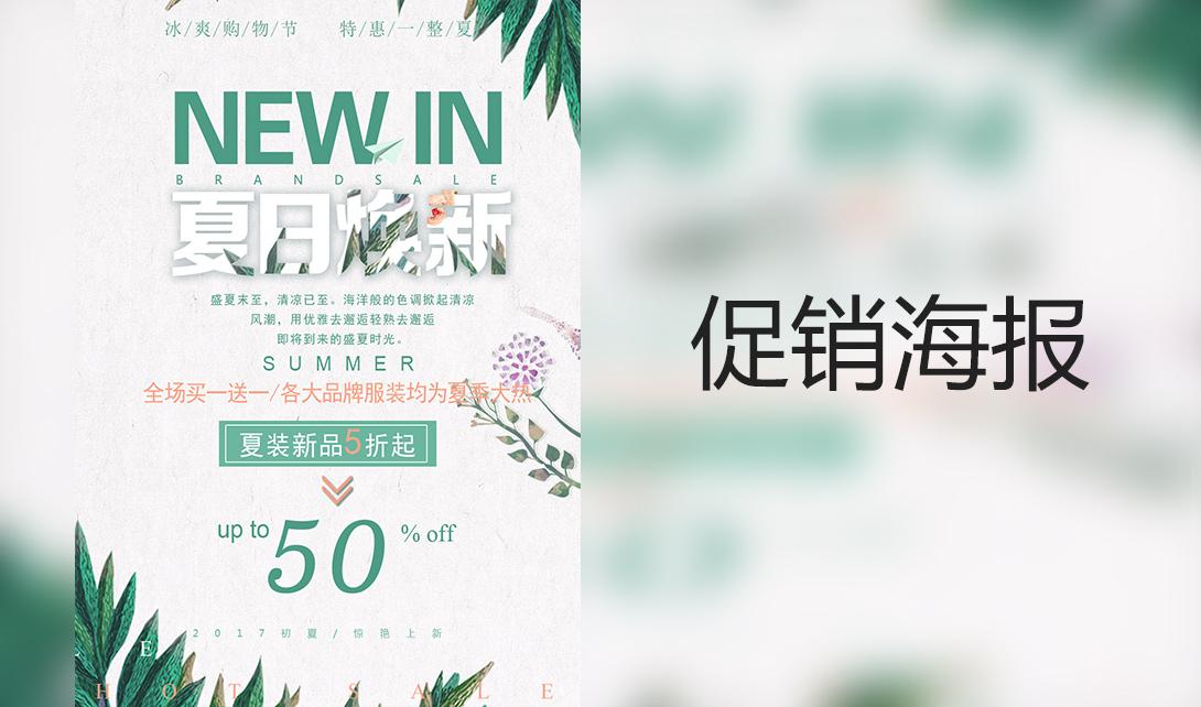 ps夏季焕新促销海报设计