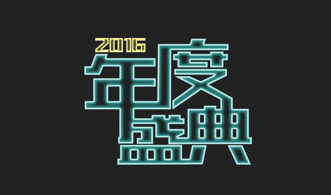 ps特效字体设计荧光效果 年度盛典