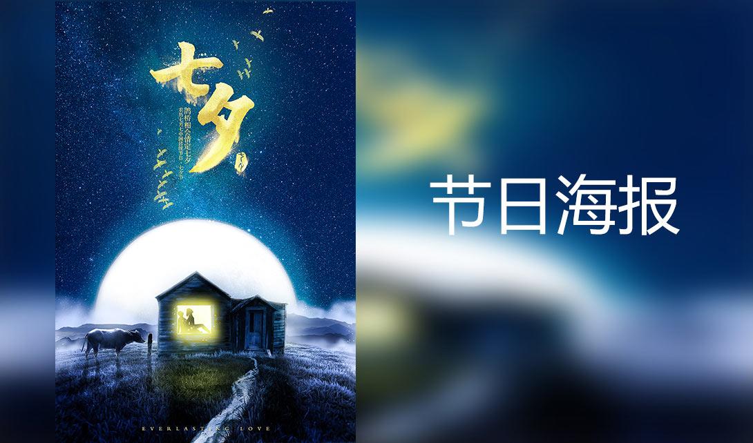 ps七夕创意合成海报制作_海报设计_90设计视频教程库