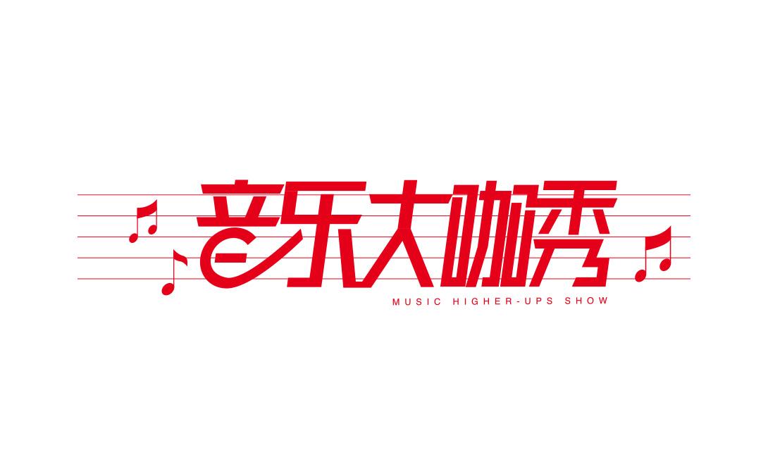 ai卡通字体设计 音乐大咖秀
