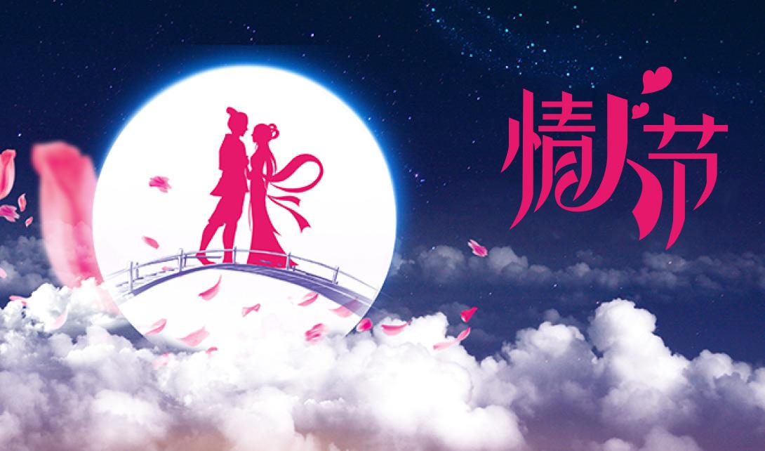 设计  ps海报      ps字体    七夕节海报    情人节海报      创意海
