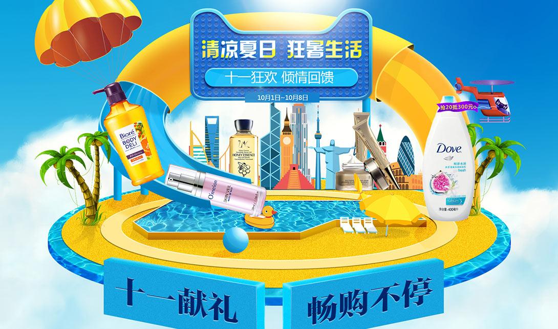 ps十一狂暑季手绘合成促销国庆海报