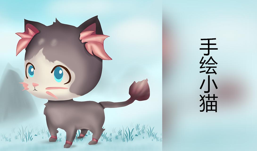 sai手绘卡通小猫 视频教程