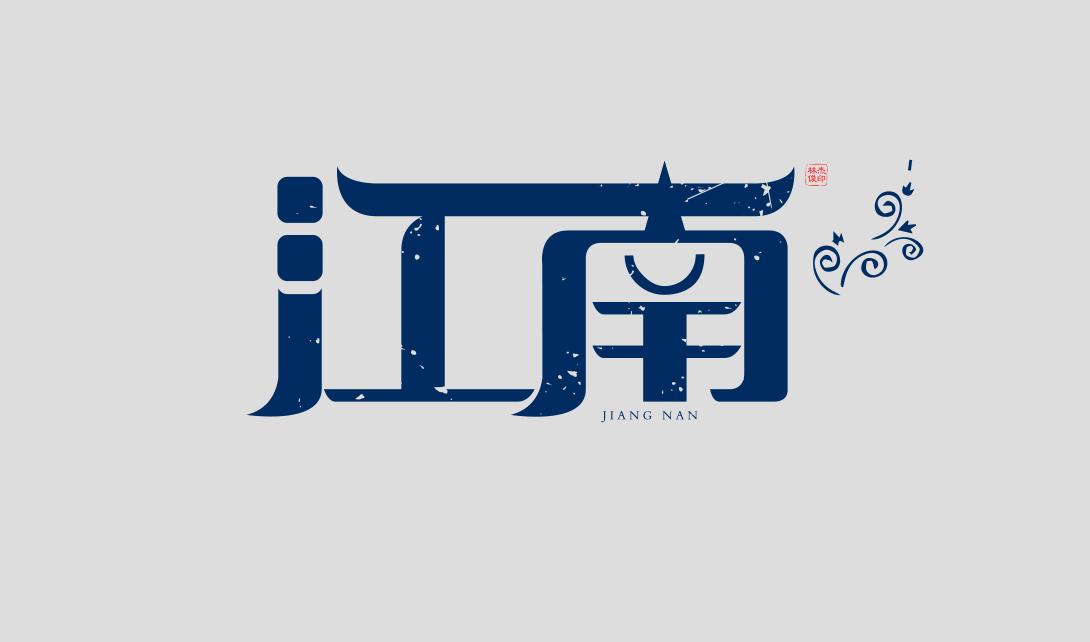 AI江南软件v软件平面设计的有哪些字体有哪些图片