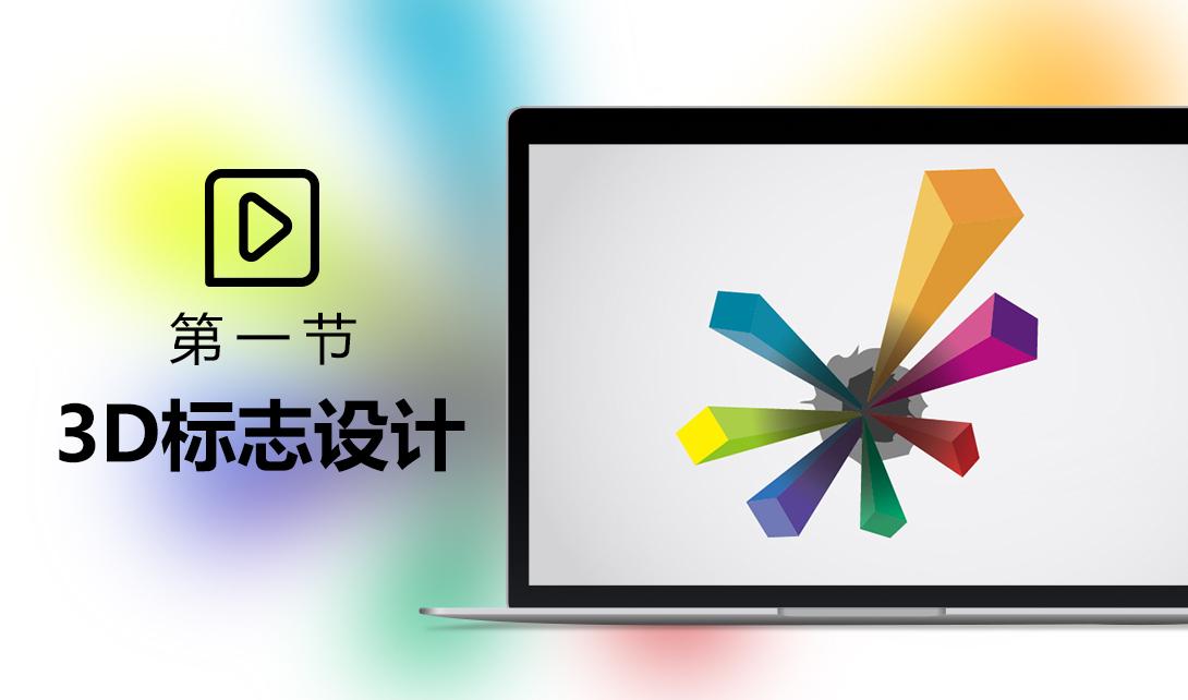 第一节   3D标志设计视频教程