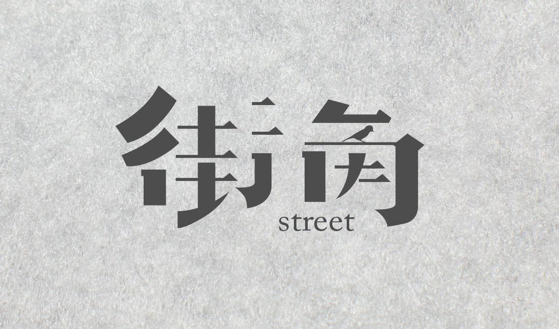 AI字体设计街角视频教程