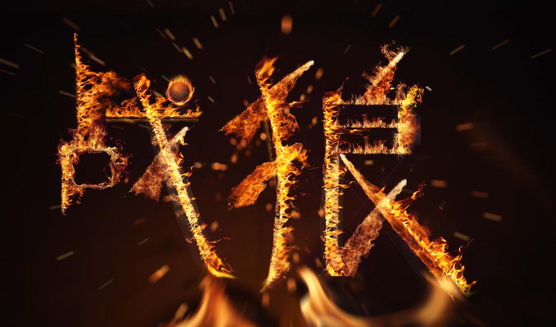 创意字体    火焰字体    海报字体    发光字体 视频相关素材下载