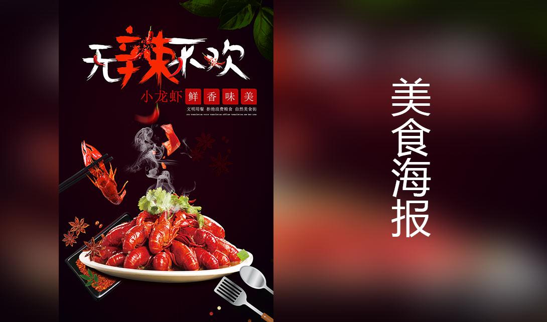 ps小龙虾创意宣传海报设计_海报设计_90设计视频教程库