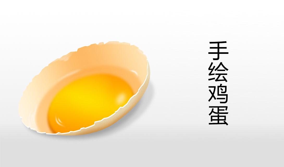 ps手绘鸡蛋
