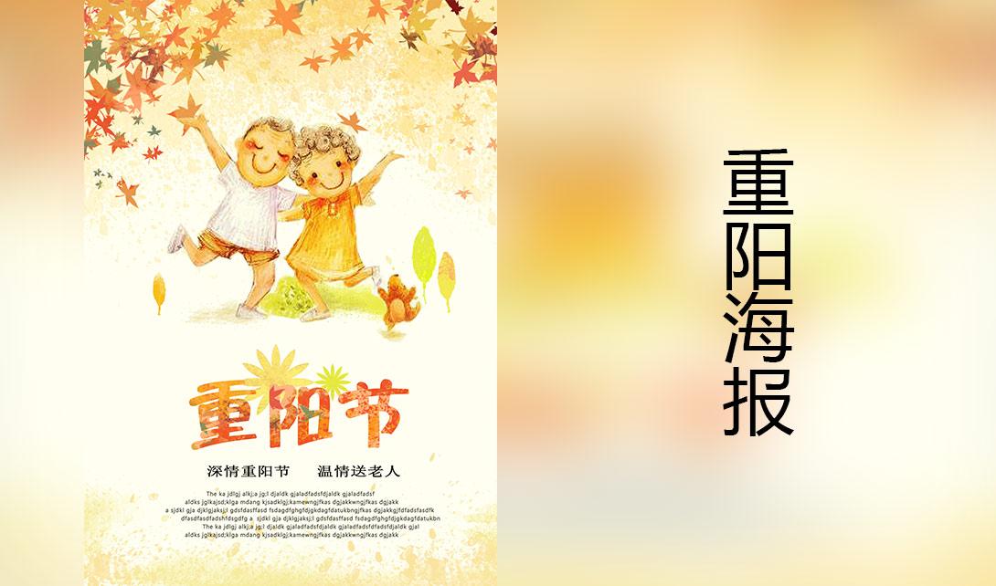 ps重阳节活动宣传海报制作