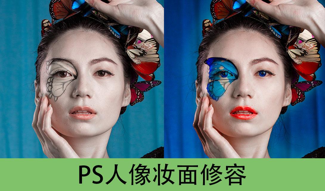 PS人物妆面修容视频教程