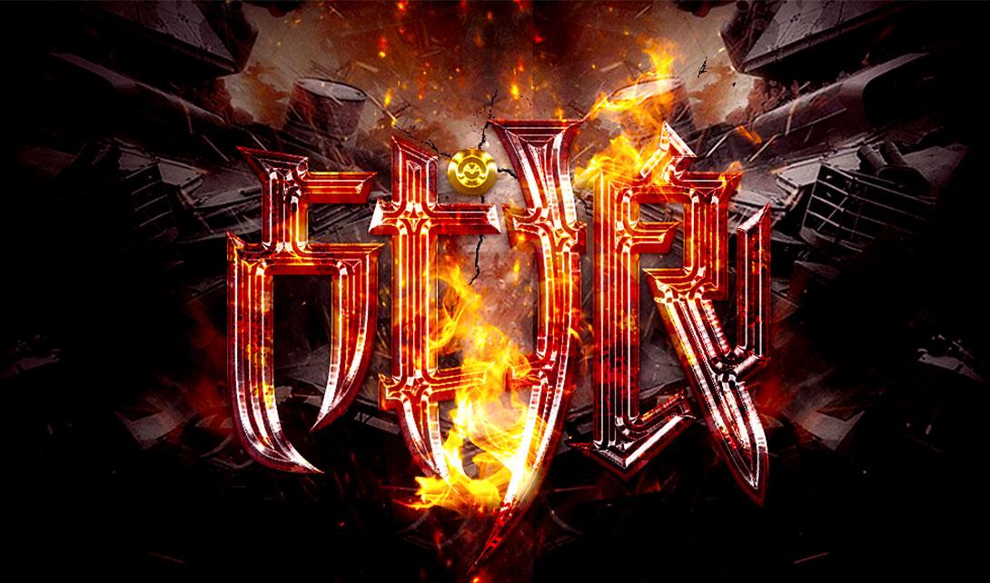 PS创意字体设计火焰特效视频教程