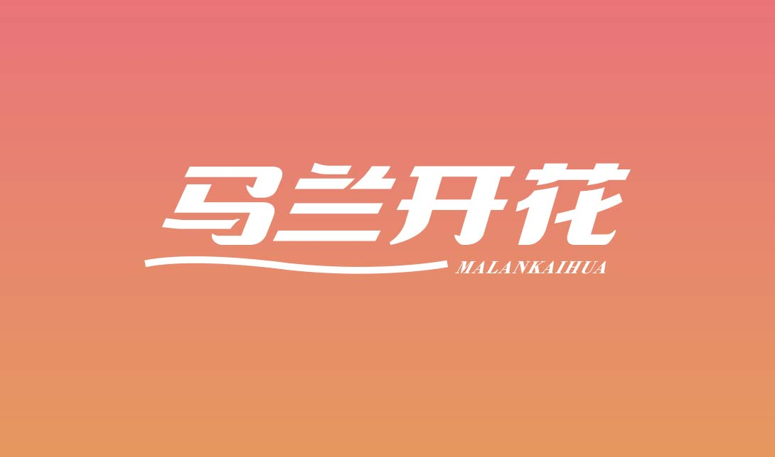 AI字体设计马兰开花视频教程