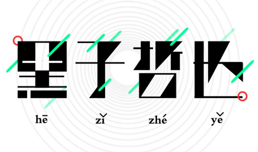 AI字体设计几何造字法视频教程