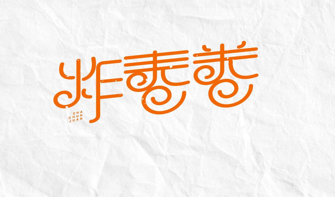AI创意字体设计可爱字炸春卷视频教程