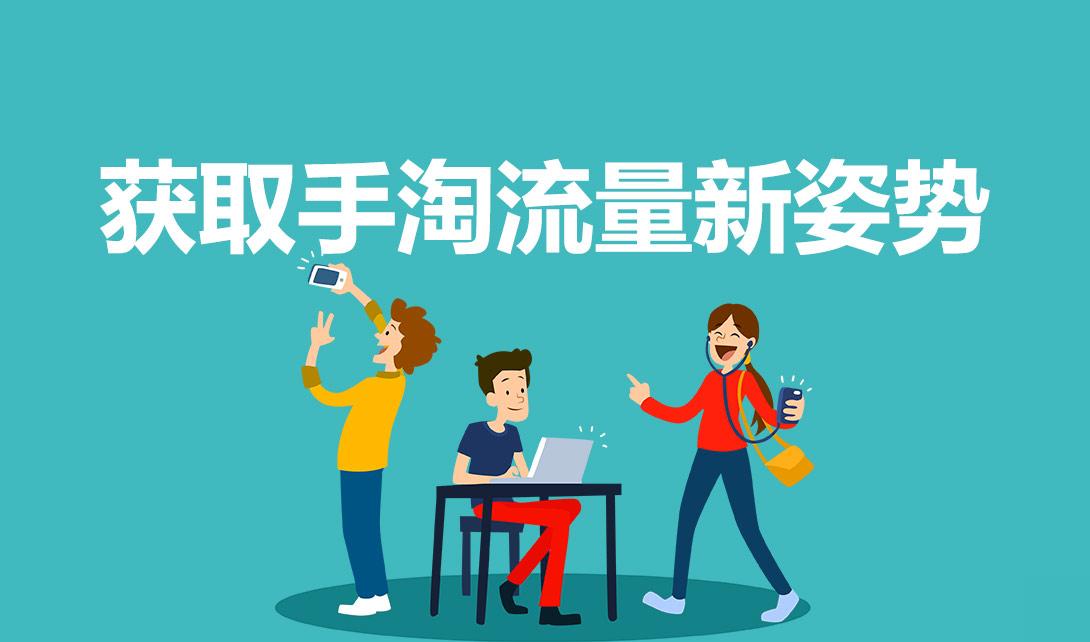 电商运营    手机淘宝    手淘流量      手淘运营 视频相关素材