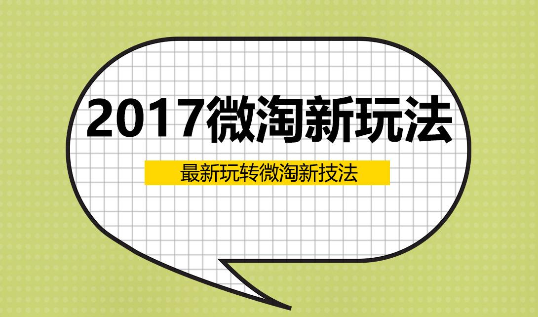 2017微淘新玩法 最新玩转微淘新技法视频教程