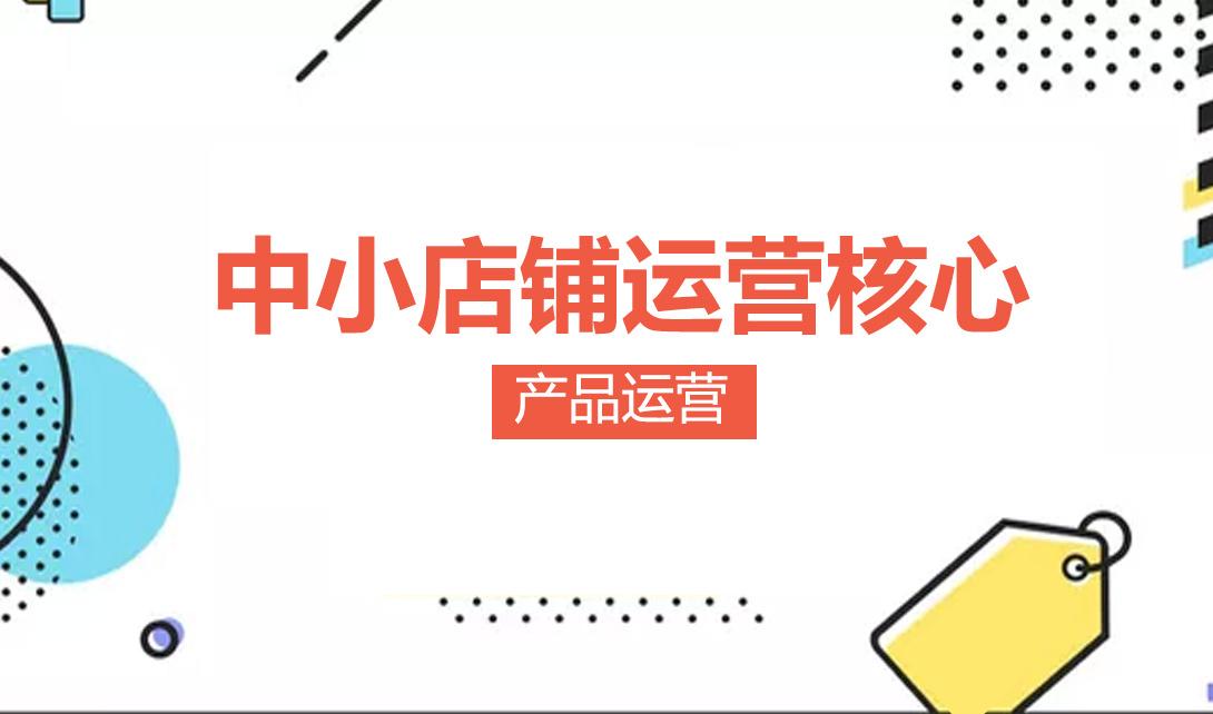 中小店铺运营核心--产品运营视频教程
