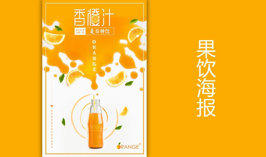PS鲜橙果汁饮料创意促销海报视频教程