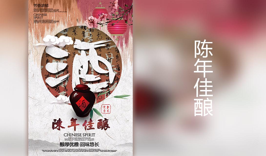 PS+AI水墨中国风酒文化海报