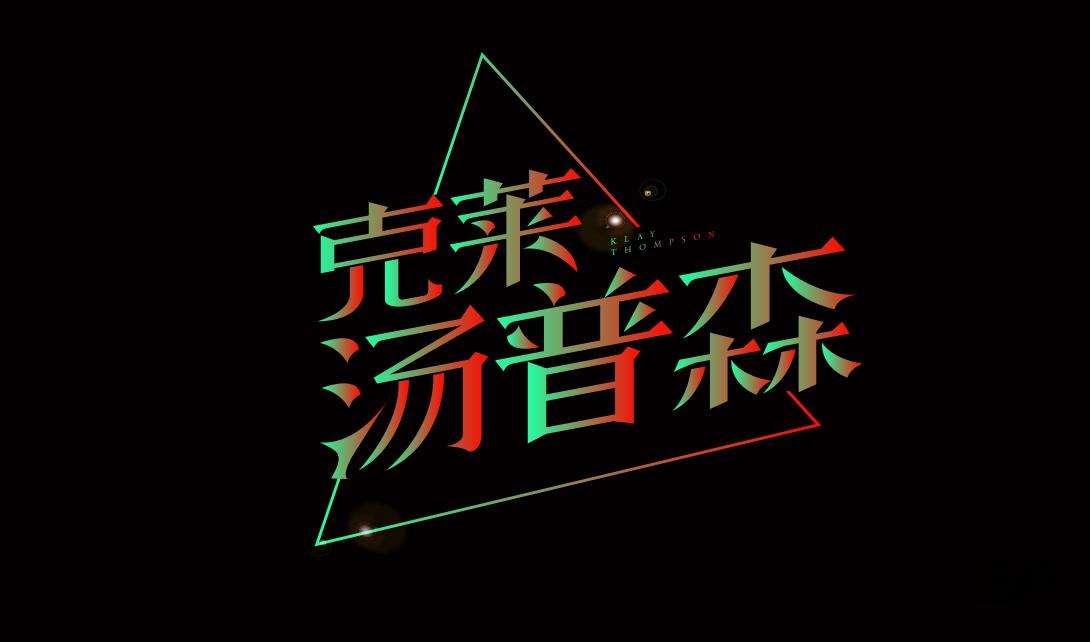ai字体    字体设计    创意字体    海报字体 视频相关素材下载