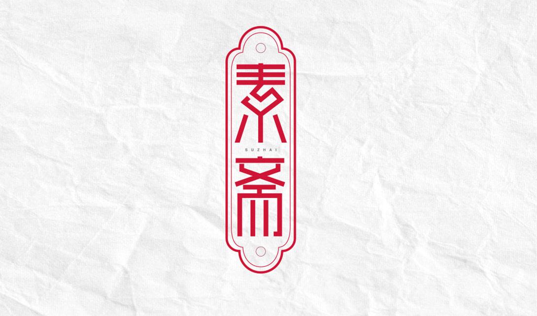 AI素斋字体设计视频教程
