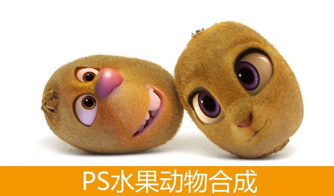 ps水果动物打造